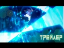 Мастера Меча Онлайн Алисизация / Sword Art Online Alicization Трейлер - Sharon, Amikiri, HectoR, Aemi, Hekomi AniLibria