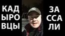 Кадыровцы не пришли на стрелку с бешеным русским