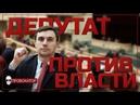 Депутат против правительства (Провокатор)