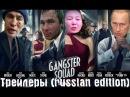 Охотники на гангстеров  Gangster Squad (russian edition 2013)