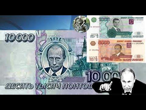 В РФ готовят денежную реформу | Реальный внешний ГОСДОЛГ России больше в 5 раз | ЛЖИВАЯ СТАТИСТИКА.