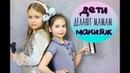 Поздравление с 8 МАРТА / Самый необычный выпуск дети делают макияж мамам Шпильки Женский журнал