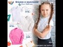 💥 LETS GO! 📚 Блузки и однотонные водолазки для школы! 7-14 лет!