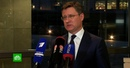 Новак озвучил условия для подписания нового транзитного договора с Украиной