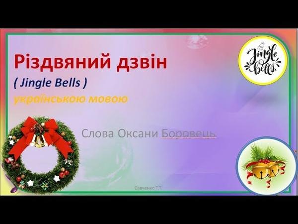 Різдзвяний дзвін Jingle Bells (мінус зі словами)