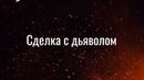 CAMELLIA SECRET - СДЕЛКА С ДЬЯВОЛОМ