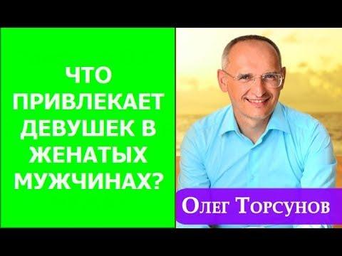 Торсунов. ЧТО ПРИВЛЕКАЕТ ДЕВУШЕК В ЖЕНАТЫХ МУЖЧИНАХ