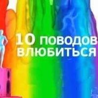 10 влюбиться выпуск 10 поводов