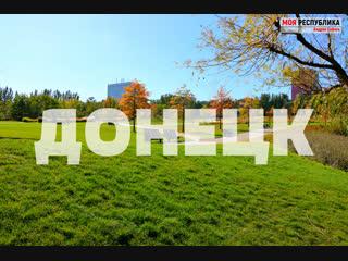 Невероятно красивое видео. Донецк. Осень