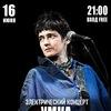 Умка — электричество в Москве | 16.6 | Jack&Jane