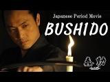 BUSHIDO - Official Trailer