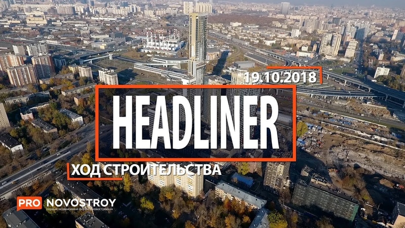 ЖК Headliner [Ход строительства от 19.10.2018]