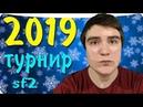 Киберспортивный турнир по SF2 Новогодний беспредел