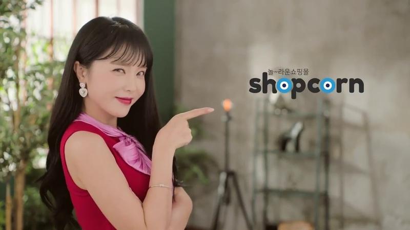 CF 광고 홍진영 샵콘 놀라운 쇼핑몰 편 15s 2018