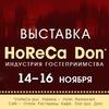 Выставка индустрии гостеприимства «HoReCa Don»