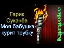 Сукачёв Гарик - Моя бабушка курит трубку ( караоке )