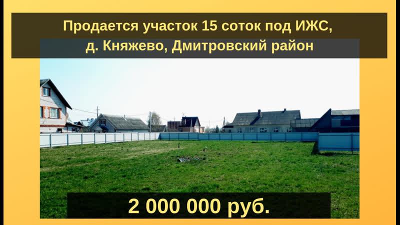 15 сот ИЖС Княжево 2000 000