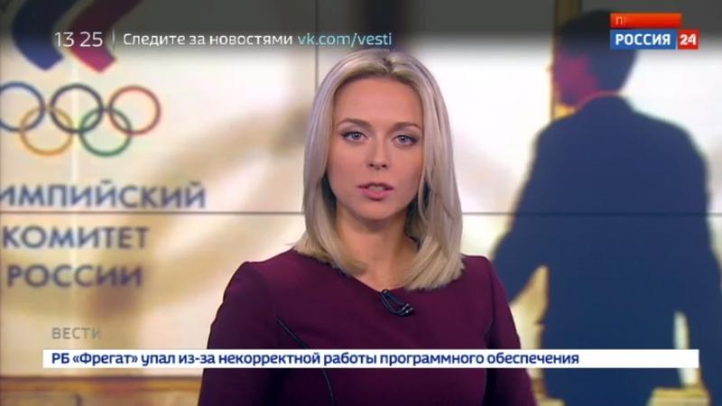 Новости на Россия 24 • Олимпийское собрание одобрило участие россиян в Играх-2018