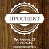 """""""Проспект"""" ресторан/бильярд/караоке/дискотека"""