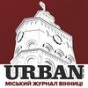 Urban - Про місто | Вінниця