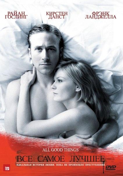Все самое лучшее (2009)