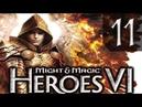 Герои 6Might Magic Heroes VI- Сложно - Прохождение 11 Некрополис-2