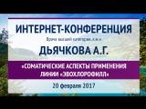 Интернет-конференция Дьячкова А. Г. «Соматические аспекты применения линии «ЭВОхлорофилл» 20 февраля 2017 г.