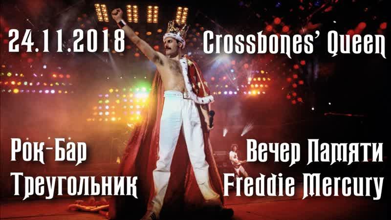 Вечер памяти Freddie Mercury / 24.11.2018 / Crossbones' Queen