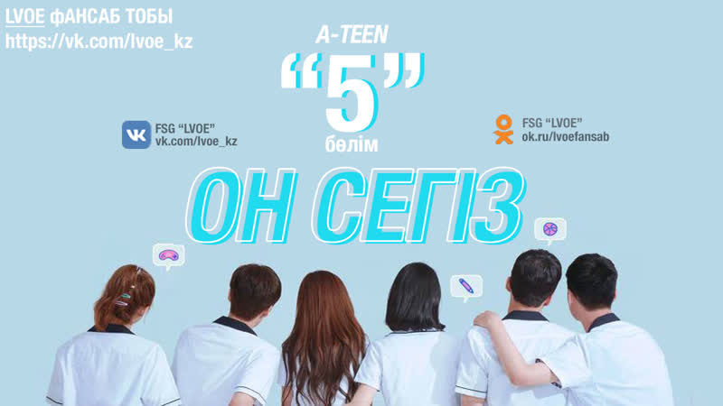 5 бөлім Он сегіз A TEEN kaz sub