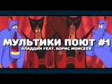 МУЛЬТИКИ ПОЮТ #1. Аладдин Feat Борис Моисеев &amp Николай Трубач.