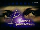 В поисках утраченного. Николай Баталов.