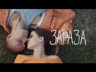 Премьера клипа! Elvira T – Зараза (14.09.2018) Эльвира Т