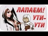 Assassins Creed 3 (ЛАПАЕМ ДЕВУШЕК) [Нарезочка]