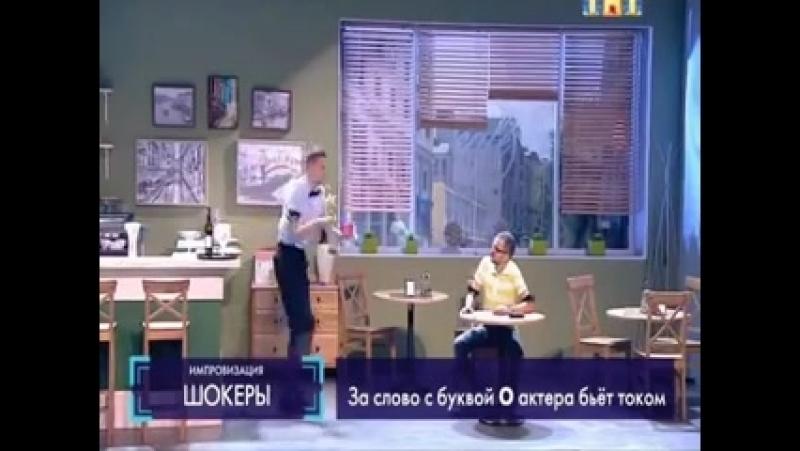 Импровизация Шокеры 5...) (240p)_00