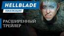 Hellblade: Senua's Sacrifice — расширенный трейлер локализации