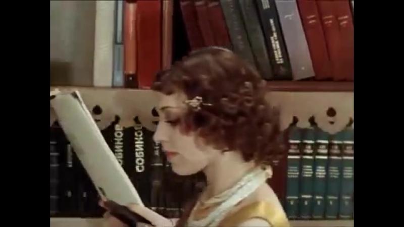 Фрагмент из фильма 12 Стульев Эллочка Людоедка
