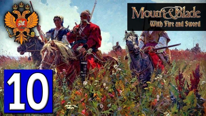 Прохождение Mount Blade Огнём и Мечом 10 Турецкие янычары