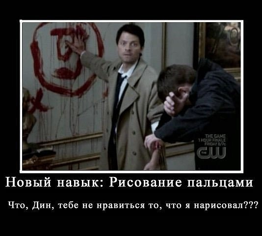 Supernatural - Приколы | VK: https://vk.com/supernatural_jokes