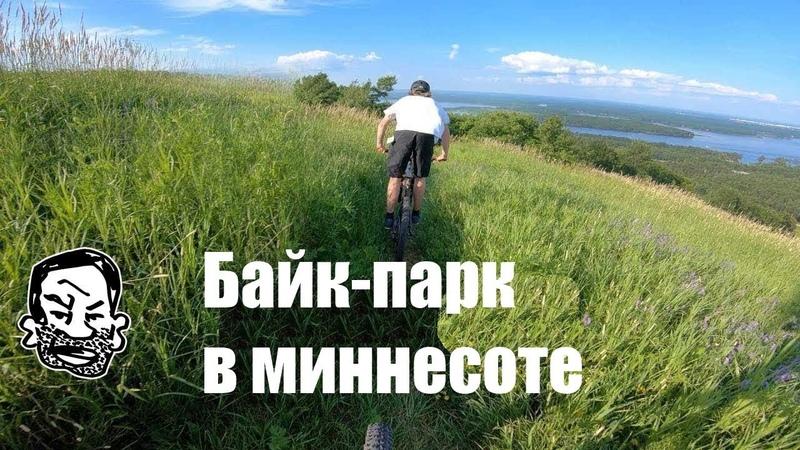 Поездка в БАЙК-ПАРК в Дулут оказалась отличной Seth's Bike Hacks на русском