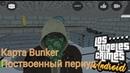 Mup Bunker for LAC|Карта бункер для Los Angeles crimes