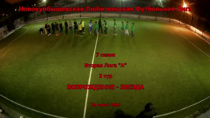 7 сезон Вторая лига А 2 тур Возрождение - Звезда 10.03.2019 1-5