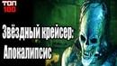 Звёздный крейсер: Апокалипсис/Starship: Apocalypse (2014).ТОП-100. Трейлер