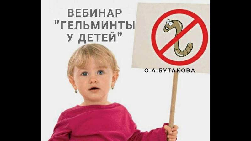 Гельминты у детей. Что должны знать родители. О. А. Бутакова