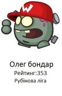 Олег Бондар, 10 апреля 1999, Киев, id201324879