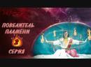 [Fsg Reborn] Повелитель пламени The King of Blaze - 2 серия