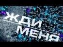 Заставка программы Жди меня (НТВ, 27.10.2017-н.в.)