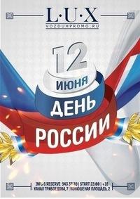 12 ИЮНЯ / L.U.X  / ДЕНЬ РОССИИ