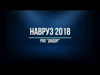 Навруз 2018 | РОО