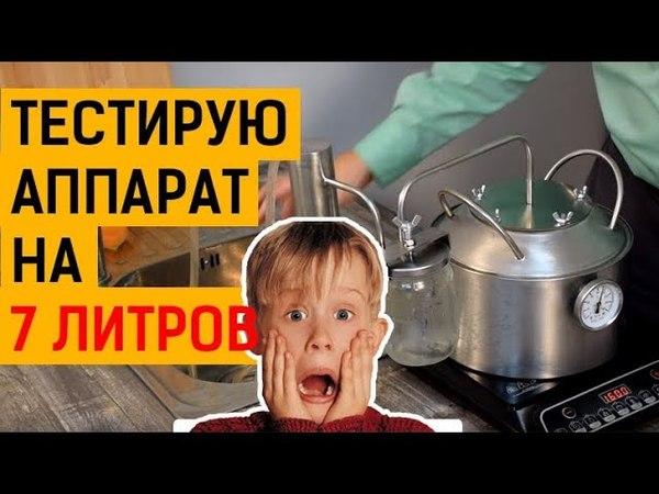 Тест-перегонка на самогонном аппарате Новичок. Получится ДЕРЕВЕНСКИЙ САМОГОН или ЛУЧШЕ?
