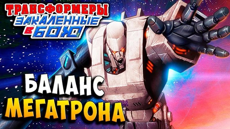 БАЛАНС МЕГАТРОНА Трансформеры Закаленные в Бою Transformers Forged To Fight ч 233